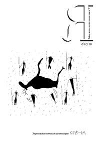 """Журнал """"Я"""" №15"""