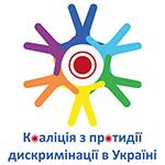 Коаліція з протидії дискримінації в Україні